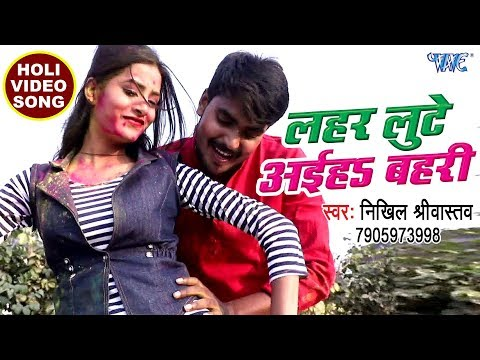 2018 का सुपरहिट जोगीरा VIDEO SONG - Nikhil Sriwastav - Lahar Lute Aiha Bahari - Bhojpuri Holi Songs