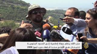 حزب الله ينظم جولة إعلامية لحدود لبنان الجنوبية