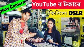 Assamesevlog