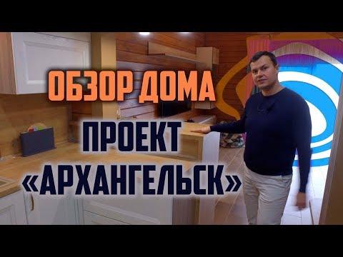 Обзор деревянного дома по ГОСТ / Типовой проект Архангельск