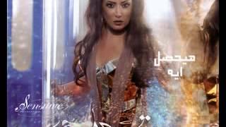 Somaya El Khashab Ana Hamshy ♥♥ ♫ ♥♥ سمية الخشاب أنا همشي
