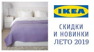 ИКЕА ИЮЛЬ РАСПРОДАЖА и НОВИНКИ   Обзор IKEA   Икеа СКИДКИ   Лето 2019
