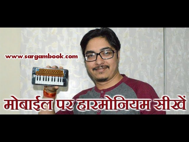 Learn Harmonium On Mobile ~ Sargam Book