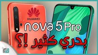 هواوي نوفا 5 برو Huawei Nova 5 Pro رسميا | إصدار جديد من محبوب الجماهير
