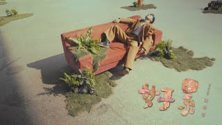 [avex官方HD] 黃偉晉 Wayne Huang – 好累 So Tired 官方完整版MV
