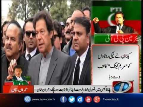 PML-N should sue BBC, ICIJ if not guilty: Imran Khan