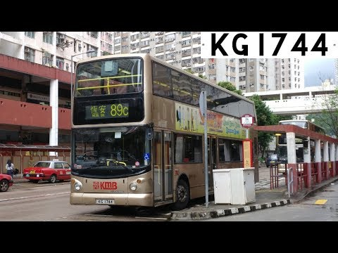 [2018.08.31] KMB 3ASV237 KG1744 @ 89C 觀塘 翠屏道 - 恆安 [全程] (無剪接全記錄)