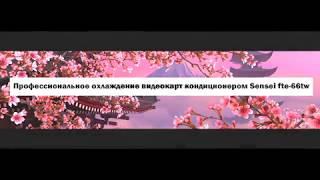 Кондиционер Sensei FTE 66TW  Ферма для майнинга Харьков  Профессиональное охлаждение видеокарт конди(, 2017-07-20T15:49:41.000Z)