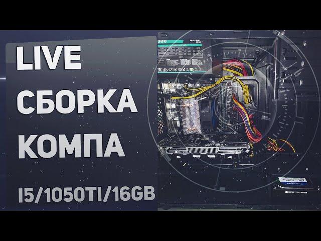 🔴LIVE 💥Сборка ПК  i5-9400F GTX 1050ti 16GB SSD HDD