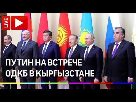 Путин на встрече Организации Договора о коллективной безопасности. Прямая трансляция из Киргизии
