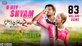 o hey shyam ও হে শ্যাম full video song siam pujja imran kona rafi jaaz multimedia