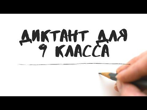 Диктант по русскому языку 9 класс «Дорога к озеру»