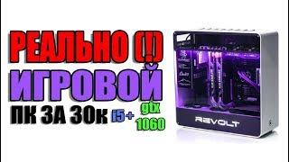 РЕАЛЬНО ИГРОВОЙ ПК ЗА ~30к (2017) - i5+gtx 1060 6gb за 30000 рублей!