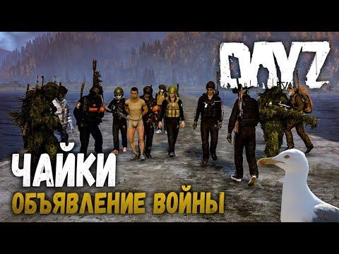 ОБЪЯВЛЕНИЕ ВОЙНЫ БАНДИТАМ (БРИГАДА ЧАЙКИ) - DayZ 1.0
