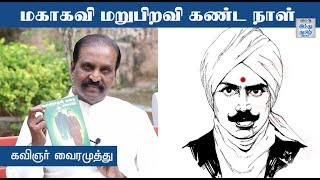 bharathiyar-memorial-day-speech-by-vairamuthu