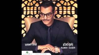 Rabeh Saqer … Seqa Allah   رابح صقر … سقى الله   YouTube
