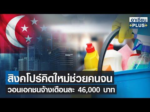 สิงคโปร์คิดใหม่ช่วยคนจน วอนเอกชนจ้างเดือนละ 46,000 บาท