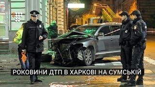 Роковини ДТП в Харкові на Сумській