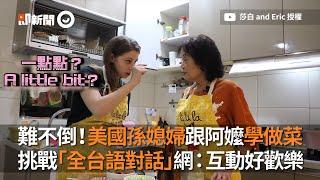 嫁來台灣的美國孫媳婦跟阿嬤學做菜 挑戰全台語對話|莎白|長輩互動|家常料理