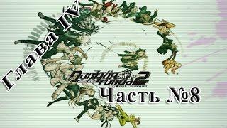 Danganronpa 2: Goodbye Despair - Глава IV Часть №8 [Классный суд] (На русском)