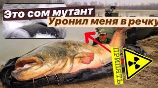СОМ МУТАНТ УТАЩИЛ МЕНЯ В РЕКУ Река Припять словил огромного сома