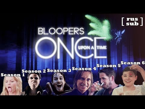 "Once Upon a Time Bloopers [1-6 seasons] / Блуперы ""Однажды в Сказке"""
