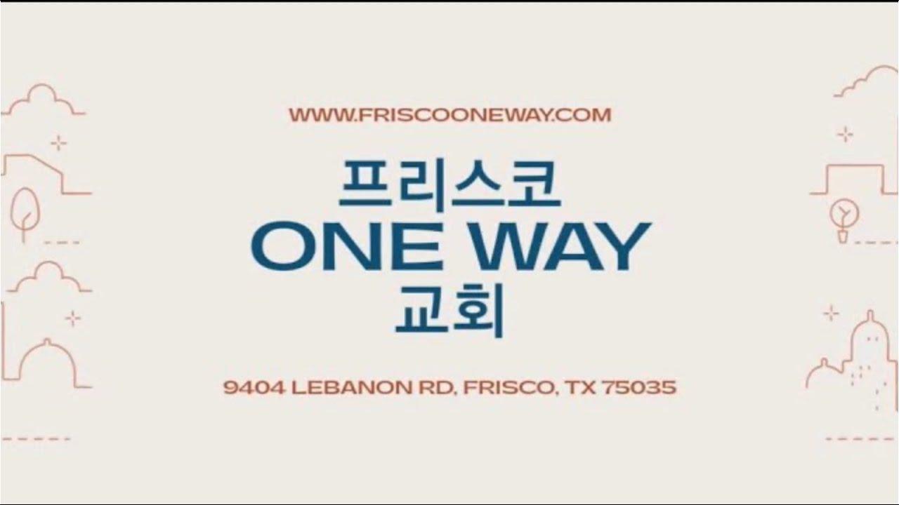 프리스코 One Way 교회 주일예배 06/13/2021