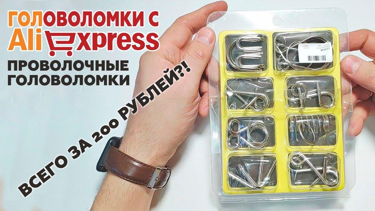 Проволочные головоломки с Aliexpress. Разобрал все головоломки