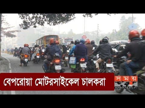 রাজধানীতে বেপরোয়া মোটরসাইকেল চালকরা | Dhaka City Motorcycle | Somoy TV