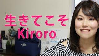 生きてこそ / Kiroro【アカペラ】 ▽メンバー: Lead&Chorus 竹下まみ(...