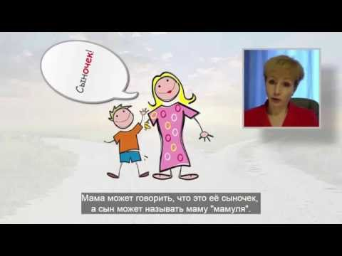 Learn Russian:  домик, крышечка, Светочка (diminutive suffixes)