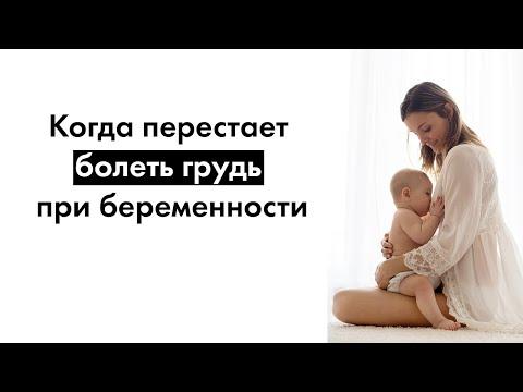 Почему во время беременности перестает болеть грудь