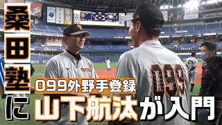 桑田塾に外野手・山下航汰が入門!