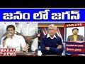 YS Jagan Key Announcement on 9th January 2019  | IVR Analysis | Mahaa News Mp3