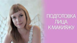 3. Свадебный визажист / Подготовка лица к макияжу