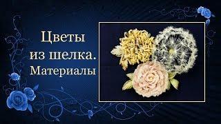 Материалы для создания Цветов из шелка