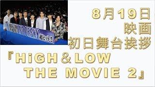 19日、都内にて映画『HiGH&LOW THE MOVIE 2 / END OF SKY』の初日舞台...