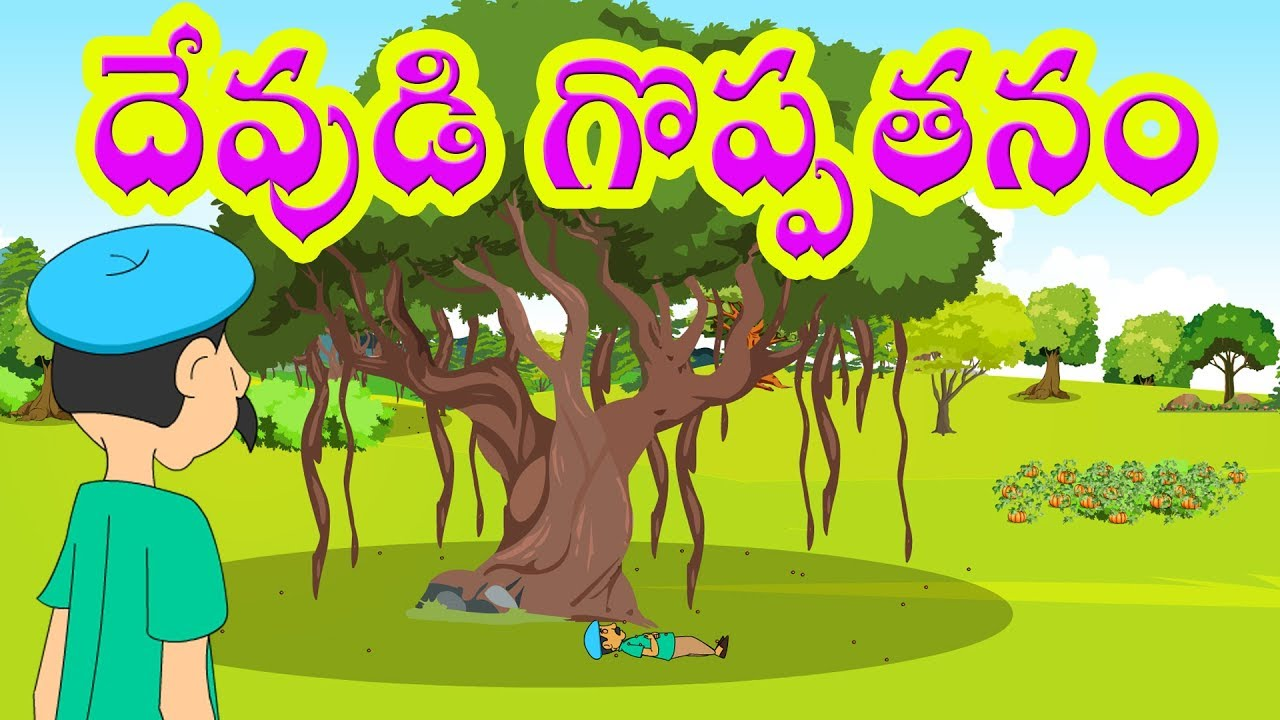 God is everything and everywhere-Telugu kids stories