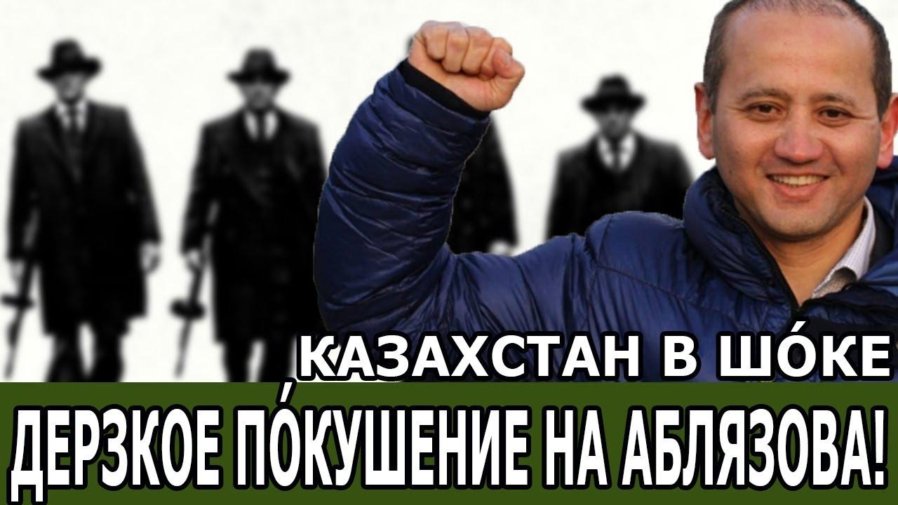 СРОЧНО 14.08.20! КАЗАХСТАН ЗАМЕР: СОВЕРШЕНО ДЕРЗКОЕ ПÓКУШЕНИЕ НА АБЛЯЗОВА! #Новости #Казахстан #Кз