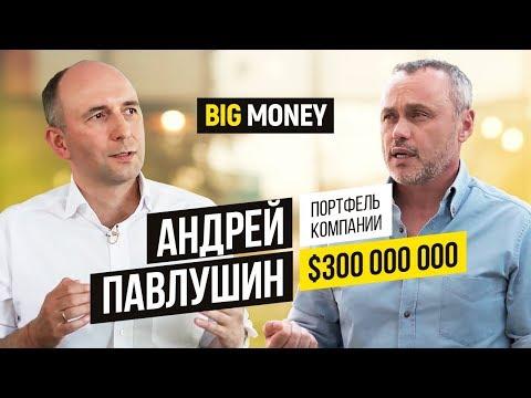 Андрей Павлушин. Лидер лизингового рынка Украины с портфелем 8 млрд. грн | BigMoney #60