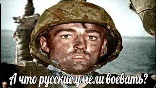А что русские умели воевать?Воспоминания Генри Ньюмана. Высадка в Нормандии в день Д военные истории