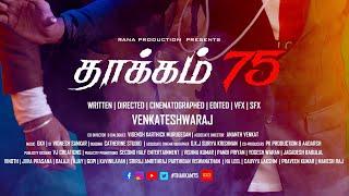 Thakkam 75 | Tamil Short Film | 4K | Venkateshwaraj | Ashu Balaji | Vignesh