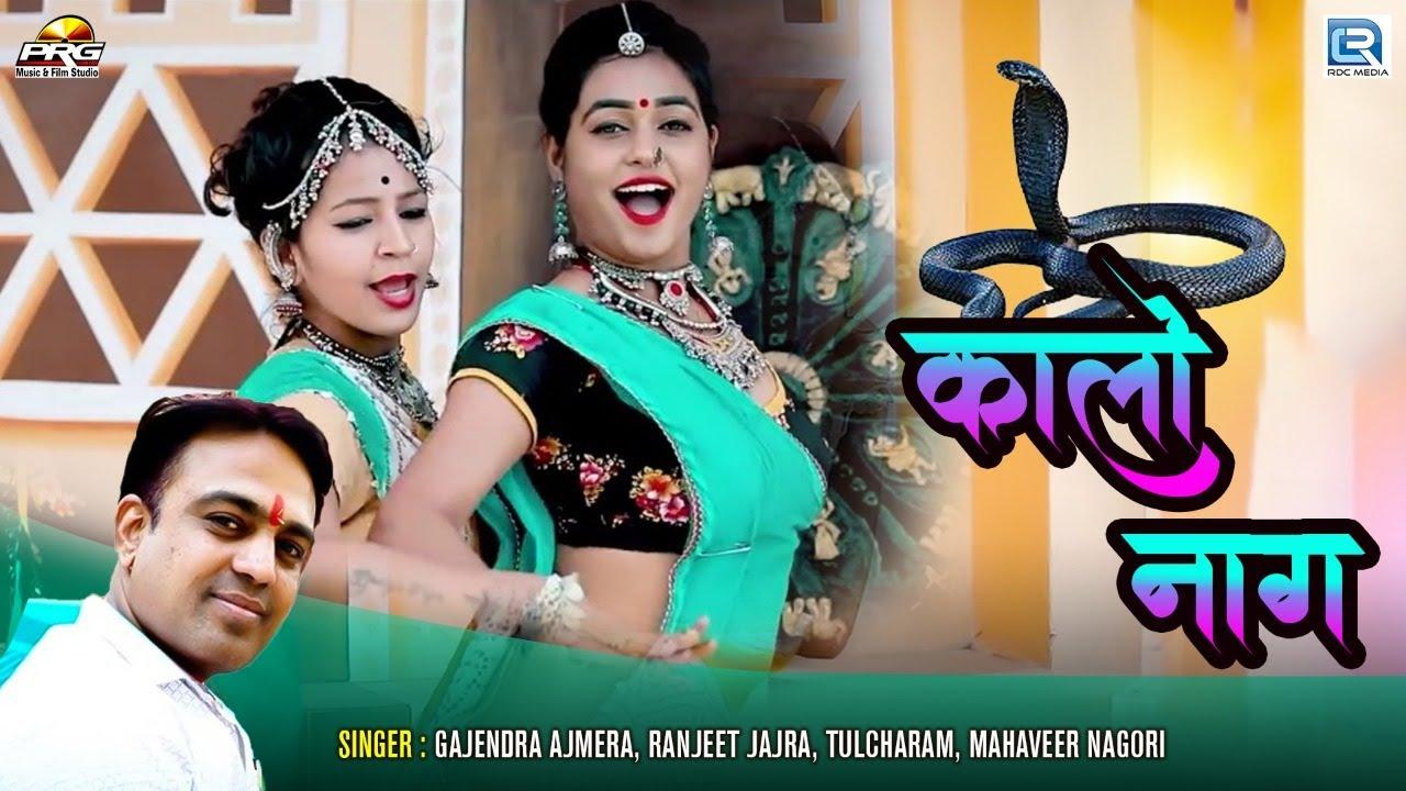 KALO NAAG - Tejaji New Song 2021 | Gajendra Ajmera | Twinkle Vaishnav Dance | Rajasthani Song 2021
