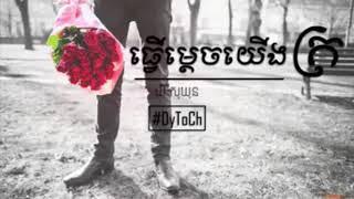 ធ្វើម្តេចយើងក្រ Khy Sokhun Tver Mdech Yerng Kro With Lyric Youtube