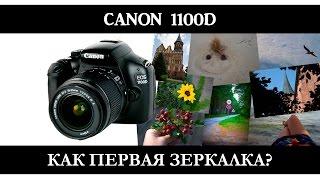 Первая зеркалка Canon 1100D