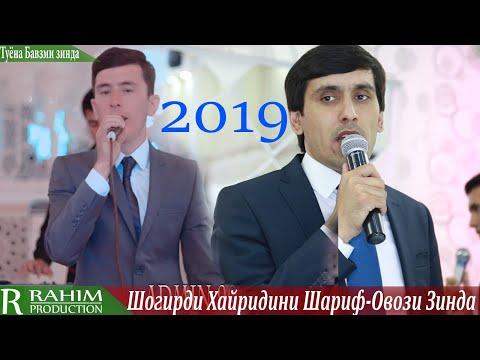 Шогирд Хайридини Шариф-Базми Зинда 2019