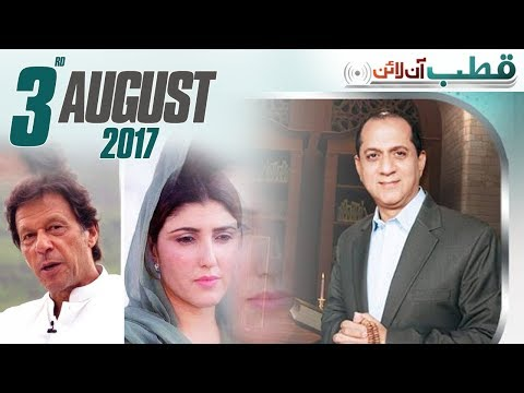 Qutb Online  - SAMAA TV - Bilal Qutb - 03 Aug 2017