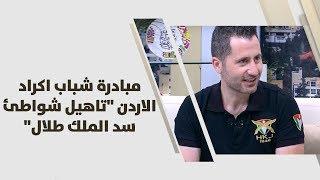 """ابراهيم الكردي وخالد شيخو - مبادرة شباب اكراد الاردن """"تاهيل شواطئ سد الملك طلال"""""""