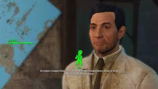 Fallout 4 Прохождение DLC сюжет рейдеров 23 Фокус с исчезновением. Позолоченнный кузнечик.
