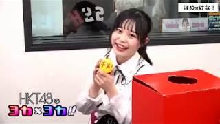 HKT48のヨカヨカ #森保まどか #村川緋杏 #SHOWROOM 【HKT48のヨカ×ヨカ...